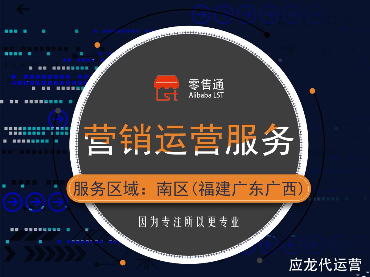 营销运营服务-福建+广东+广西