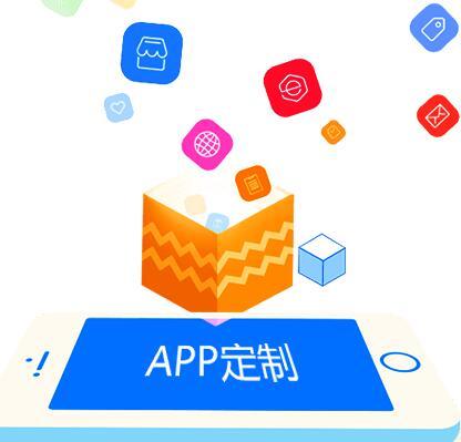 【APP开发】安卓APP、苹果APP、小程序、微信公众号、商城网站、app开发、App制作、原生APP定制开发