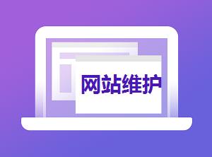 【网站修复、网站搬家、网站运维】搭建web网站运行环境|PHP运行环境多语言,windows或Linux系统服务器环境配置