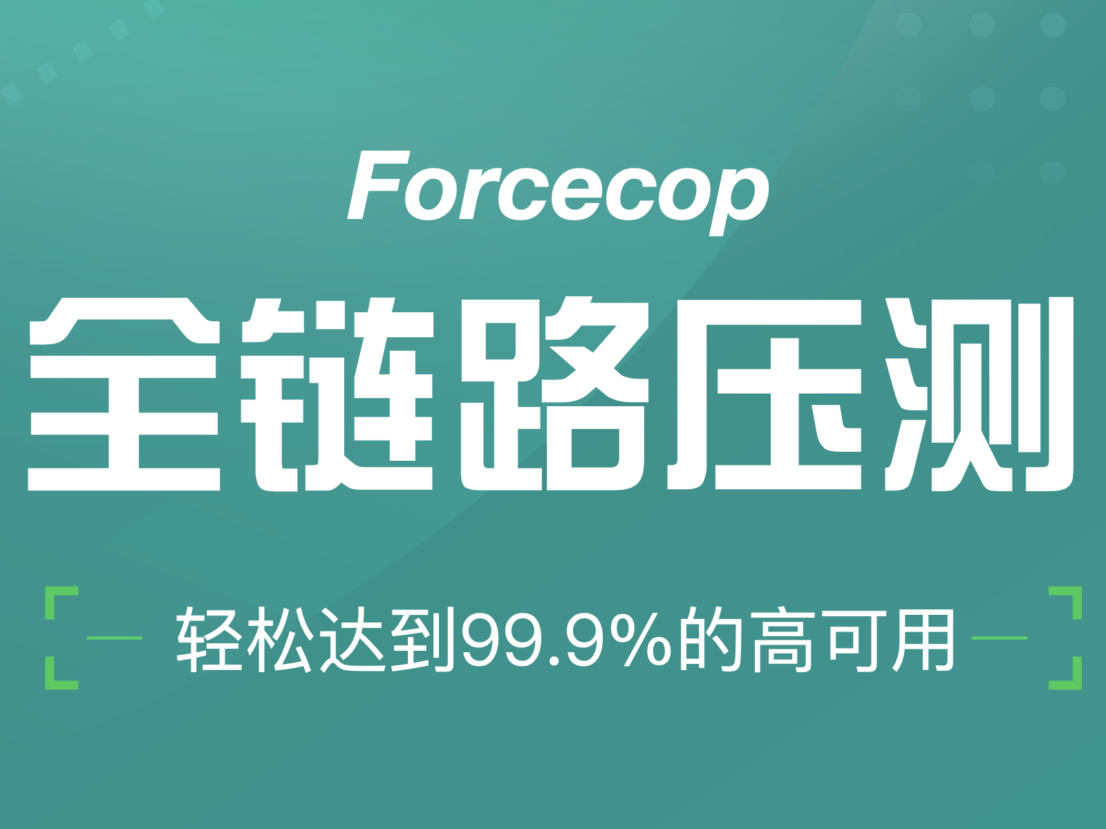 ForceCop 全链路压测