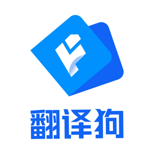翻译狗-专业文档翻译