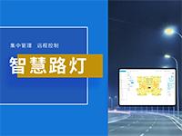 智慧路灯管理平台智慧照明监控智慧城市