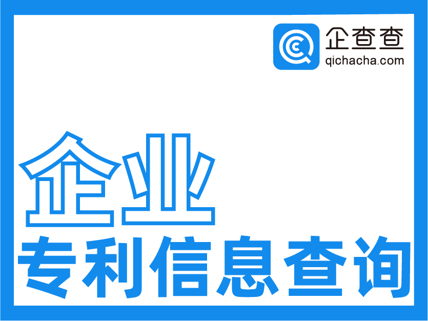 企查查-专利查询接口-全国企业专利信息数据检索