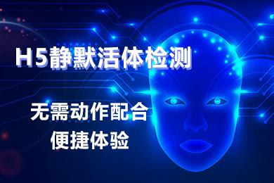 思图场景-H5在线静默活体检测/人脸比对/真人检测