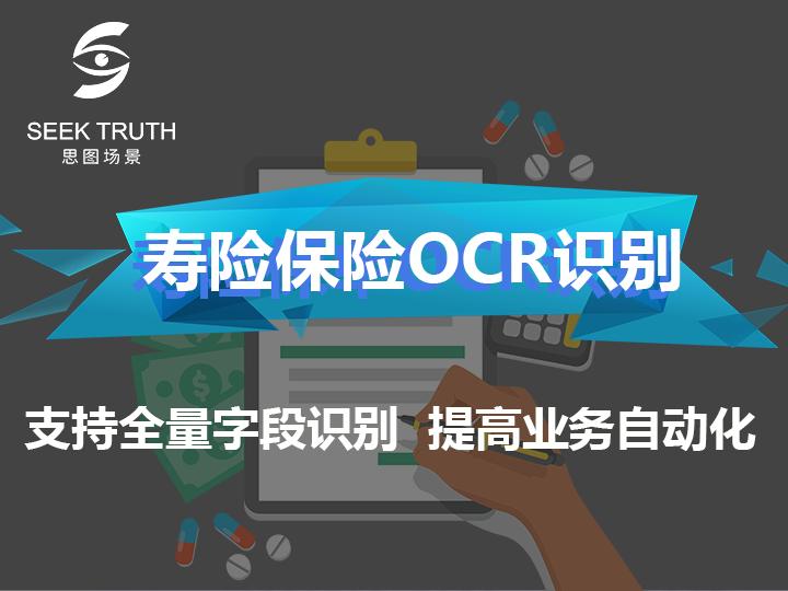 思图场景—寿险保单OCR文字识别/印刷文字识别【限时免费测试】