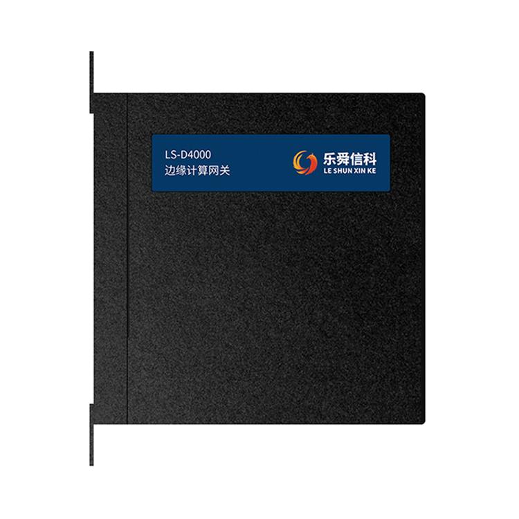 工业网关 边缘计算 乐舜信科安全稳定的数据采集转换设备,是集数据采集、工控机、云服务于一体的智能设备