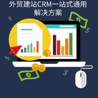 外贸CRM、外贸建站、外贸网站排名优化、外贸数据分析、外贸网站