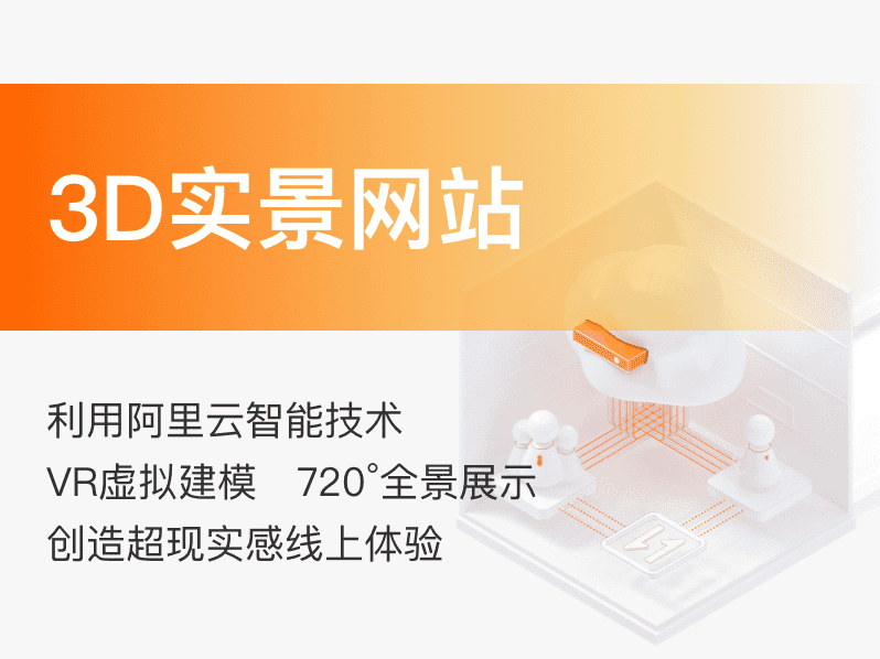 3D全景网站-SaaS系统