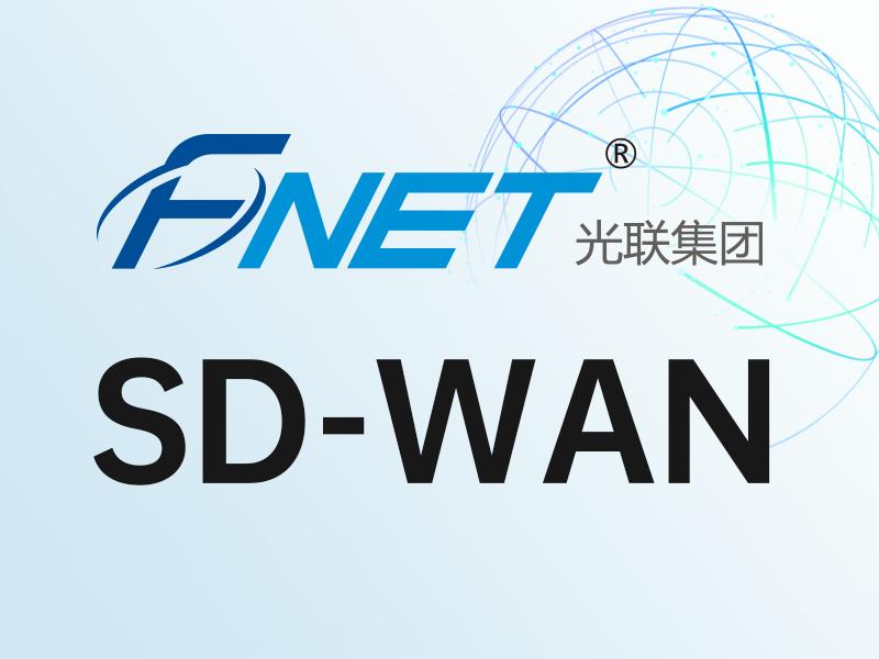 【光联集团】企业网络组网服务 SD-WAN解决方案
