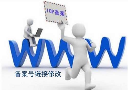 添加ICP域名备案号|网站备案号|ICP备案号|域名备案号|公安网备案号|教育APP备案号添加链接工信部