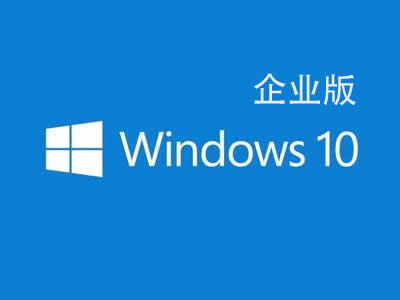 Windows 10 企业版 version 1909 (updated Jan 2020) 64位 系统 中文版(未激活)
