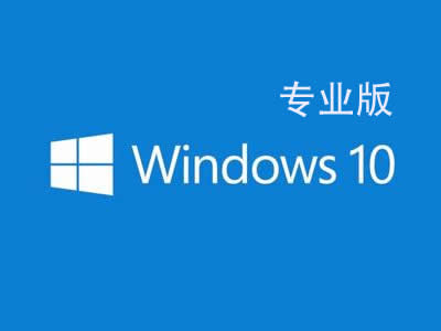 Windows 10 专业版 V1909 (updated Jan 2020) 64位 win10 中文版(未激活)