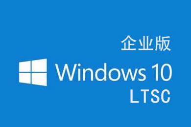Windows 10 企业版 LTSC 1809 2019 win10 64位 中文版(不含激活码)