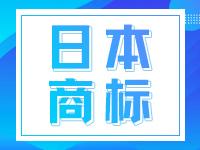 日本商标注册需要多长时间|日本商标注册流程及费用||日本商标注册如何查询|恒大知识产权