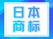 日本商标注册需要多长时间|日本商标注册流程及费用||日本商标注册<em>如何</em>查询|恒大知识产权
