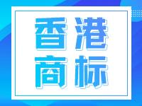 香港商标注册|香港商标注册查询|香港注册商标|香港注册商标多少钱|香港注册商标需要多少费用|香港身份证注册商标