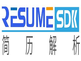 ResumeSDK简历解析