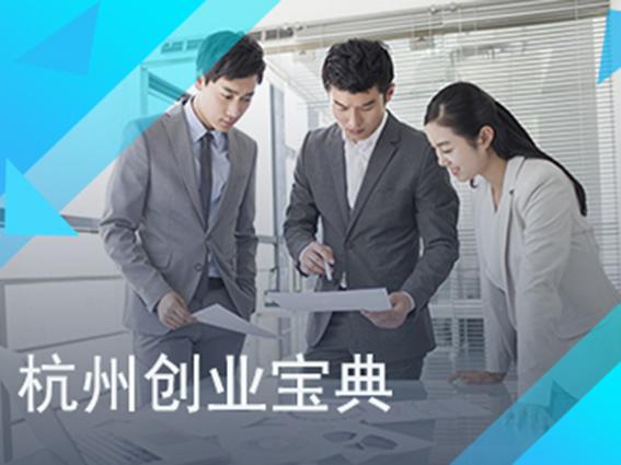 杭州创业宝典公司注册工商代理营业执照