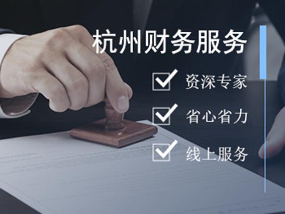 杭州会计服务财务咨询税务服务