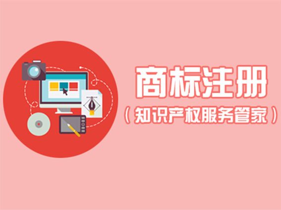 杭州商标注册版权登记专利申请发明实用新型外观专利
