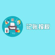 杭州代理记账报税服务