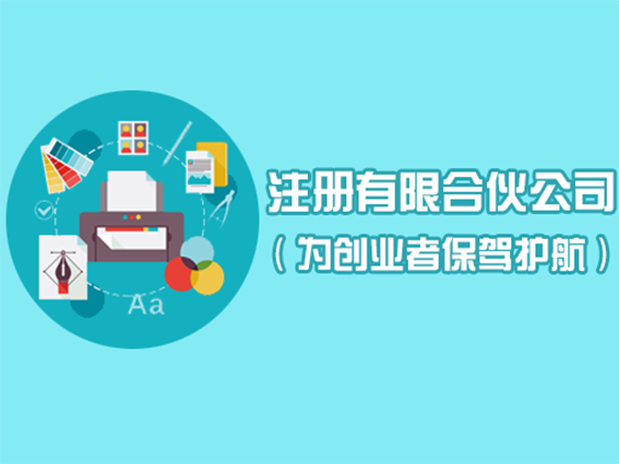 杭州代理记账报税服务代办电商营业执照地址挂靠公司注册代理