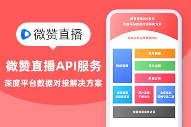 <em>微</em>赞直播<em>API</em>