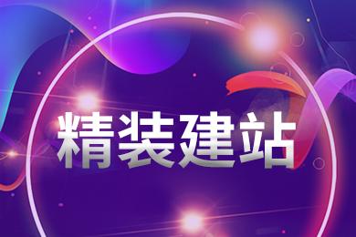 云·企业美站【企业建站首选-适用电子/IT/机械/化工/金融/教育等行业】