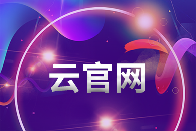 小程序·云官网【企业展示,招商代理,营销招商】
