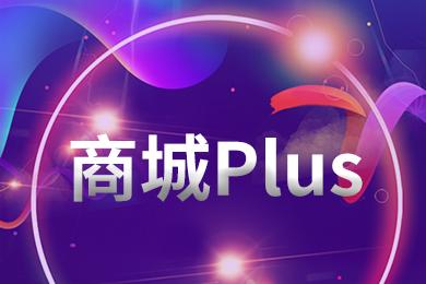 小程序-云商城Plus【多门店管理,助力零售商家转型升级,门店线上线下一体化运营】