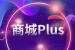 小程序-云商城Plus【<em>多</em>门店管理,助力零售商家转型升级,门店<em>线</em>上<em>线</em>下一体化运营】