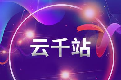 云千站【推广送企业官网,流量直达官网】