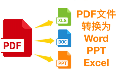 PDF文档转Word/PPT/Excel等