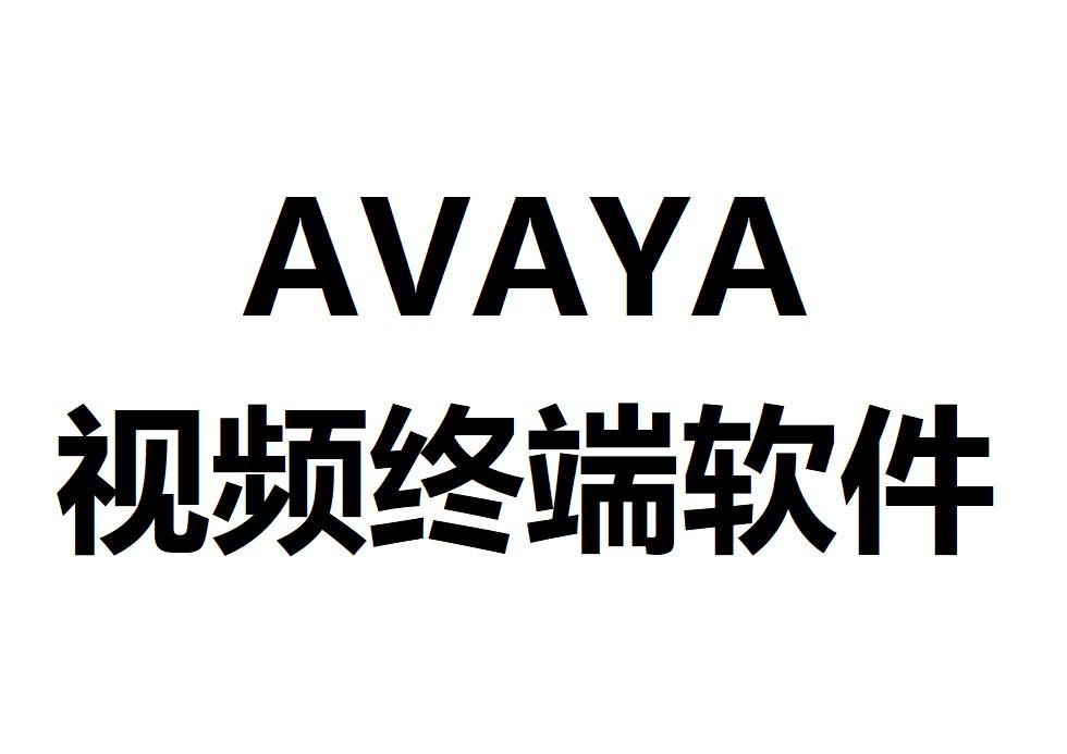 AVAYA视频终端授权