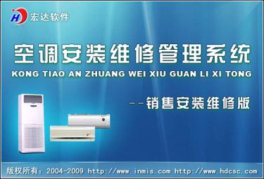宏达空调安装维修管理系统--销售安装维修版