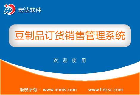 宏达豆制品订货销售管理系统