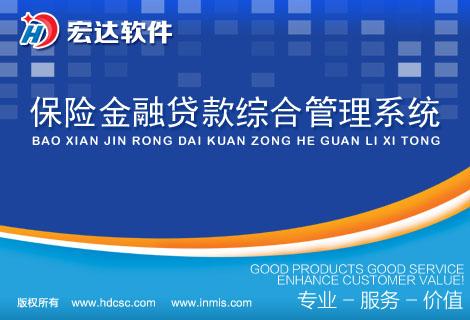 宏达保险金融贷款综合管理系统