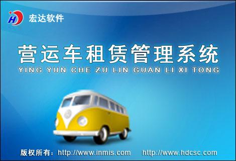 宏达营运车租赁管理系统