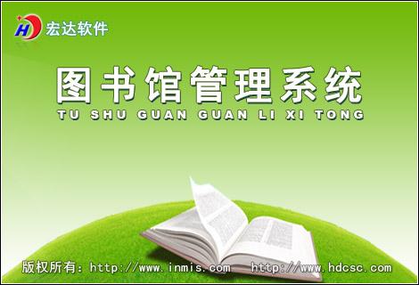 宏达图书馆管理系统