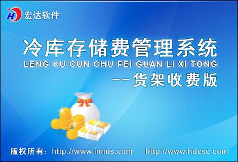 宏达冷库存储费管理系统-货架收费版