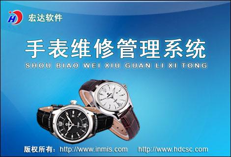 宏达手表维修管理系统