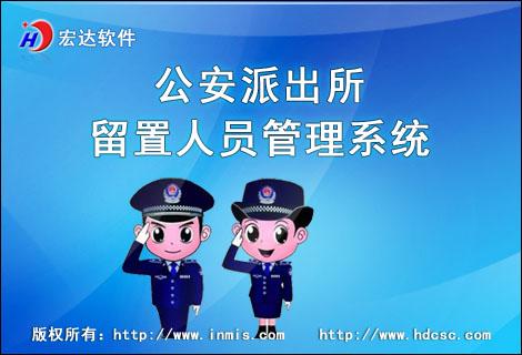 宏达公安派出所留置人员管理系统