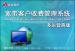 宏达<em>宽带</em>客户收费管理系统-多运营商版