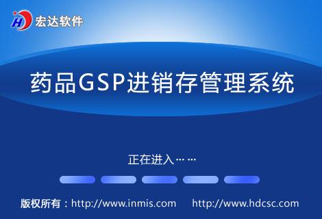 宏达药品GSP进销存管理系统