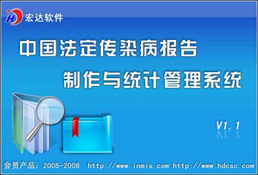 宏达中国法定传染病报告制作与统计管理系统