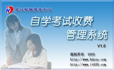 宏达自学考试收费管理系统