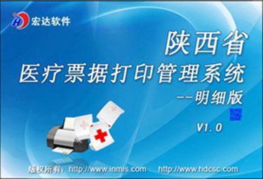 宏达陕西省医疗费用票据打印管理系统--明细版