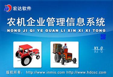 宏达农机企业信息管理系统