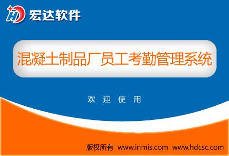 宏达混凝土制品厂员工考勤管理系统
