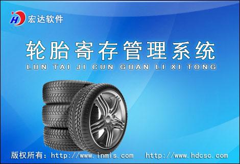 宏达轮胎寄存管理系统